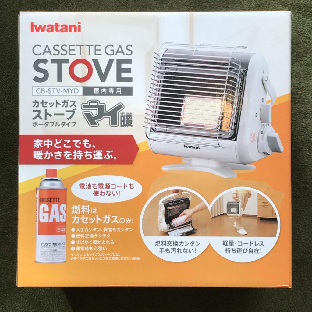 マイ暖の箱